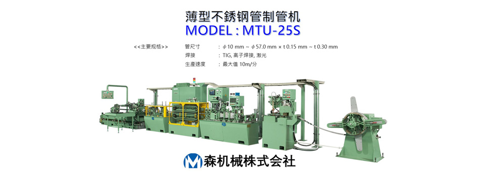 THIN WALL STAINLESS TUBE MILL